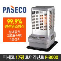 파세코 로터리난로(P-8000)